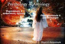 Ψυχολογία και Αστρολογία / Όταν η Ψυχολογία παντρεύεται την Αστρολογία .. αποκτά ρόλο η ψυχή στο Σύμπαν !!.