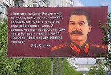 Слава Сталину !