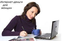"""Как заработать в Интернете? / Заработок для женщин. Курс """"Интернет-деньги"""""""