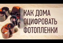 ФОТОПЛЁНКА