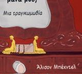 Εκδόσεις Γράμματα - Alison Bechdel