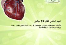 #اليوم_العالمي_للقلب_29سبتمبر / يوم القلب