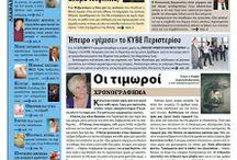 ΣΕΛΙΔΕΣ ΔΥΤΙΚΑ ΤΗΣ ΑΘΗΝΑΣ Τ.24