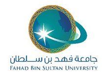 جامعة فهد بن سلطان / صور