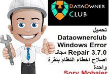 تحميل Dataownerclub Windows Error Repair 3.7.0 مجانا اصلاح اخطاء النظام بنقرة واحدةhttp://alsaker86.blogspot.com/2018/02/dataownerclub-windows-error-repair-370.html