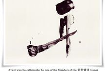 Art: Japanese Calligraphy and Black Ink Painting - Shodo & Sumi-e
