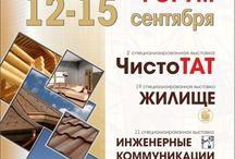 строительные выставки