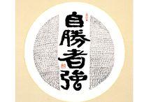 松泉 鄭夏建 - 송천 정하건 - Korean Calligrapher - 韓國書藝家 - 韓國書法家