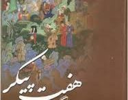 Nezami - Haft Paykar / the story of Prince Bahrum Gur on his progress  towards wisdom and is enlivened by many adventurers by the seven tales love stories (told to the Prince by his brides). This poem is one of the great works of Persian Poet Nizami Ganjavi written in 1197.