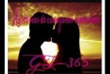 Romance Historia de corazones rotos