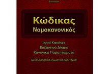 Κώδικας Νομοκανονικός : Ιεροί κανόνες- Βυζαντινό δίκαιο- Κανονικά παραπτώματα / Η νομοκανονική συλλογή, ως μέθοδος κοινής και συνδυαστικής παρουσιάσεως νομικής και κανονικής ύλης, συνιστά φαινόμενο παγιωθέν στο πέρασμα του χρόνου και φαίνεται να υπαγορεύθηκε από την ανάγκη, να διευκολυνθεί η μελέτη των δύο πρωτογενών πηγών του Δικαίου της Εκκλησίας, ήτοι των ιερών κανόνων και των νόμων του Βυζαντινού κράτους ως εικόνων της νομοθετικής πρωτοβουλίας των δύο κορυφαίων θεσμών, της Πολιτείας και της Εκκλησίας.