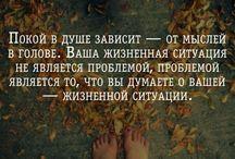 Quotes, мудрости, остроумие, шуточки....