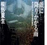 Natsuo kirino book jacket / Natsuo kirino book jacket