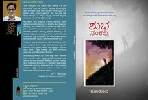 """Vidyashankar Harapanahalli Kannada eBooks / VidyaShankar Harapanahalli, an IT Professional holds Master Degree from BITS, Pilani in Software Systems. Immensely interest in literature. Has authored India's first cell phone novel in Kannada, """"Kanasina Chitte Hidiyalu Horatu"""" (""""Out to catch a dreamy butterfly""""). His other book """"Shuba Sankalpa"""" is collection of motivational stories."""