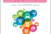 Social Media Marketing - Εκδόσεις Δίαυλος / Social Media Marketing - Μάρκετινγκ με Μέσα Κοινωνικής Δικτύωσης - 2η Έκδοση. | Από τις Εκδόσεις Δίαυλος