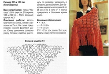 Patterns free wearable shawls / shawls