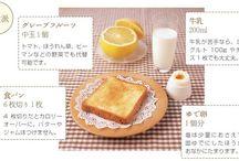 ダイエットレシピ