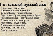 Сложный русский