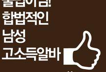 호빠선수 하려면 선수알바 아빠방 선수교가 정빠닷컴