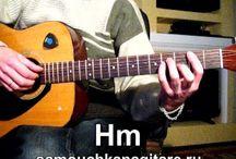 разборы на гитаре