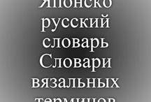 словарь вязальных терминов