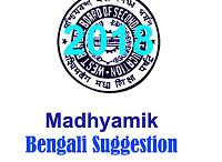 Madhyamik Suggestion for 2018