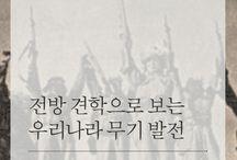 전방견학으로 보는 한국의 무기 발전- 판문점, 멸공 OP, 백마고지에 가다