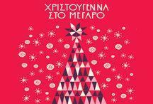 Χριστούγεννα στο Μέγαρο / Φέτος τα Χριστούγεννα θα είναι παραμυθένια!