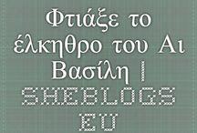 KATASKEYES