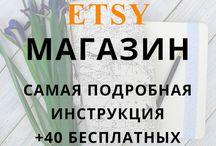 ETSY  и не только,рекомендации