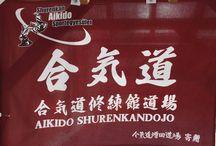 Aikido Shurenkan Dojo / Aikido Shurenkan Dojo's pictures