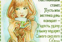Доброе утро / Анимационные картинки с пожеланием доброго утра