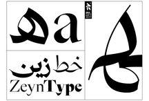 29LT Zeyn / خطّ زين يعزّز تقليد الأحرف المتّصلة الأصيل، وذلك فضلاً لحافاته الخاطفة وانحرافه الجميل.  With its fleeting edges and graceful drift, Zeyn permeates the authentic tradition of the cursive.