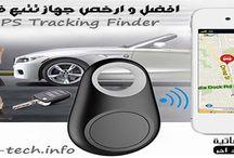 مراجعة لارخص جهاز لتتبع اطفالك او سيارتك - Mini GPS Tracking Finder .... اسرع باقتنائه