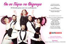 Θα σε πάρω να φύγουμε / «Θα σε πάρω να φύγουμε» Από 15 Μαρτίου 2013 Θέατρο Badminton Το Θέατρο Badminton, τιμώντας την Αθηναϊκή Επιθεώρηση, το σπουδαίο αυτό κεφάλαιο του ελληνικού θεάτρου, παρουσιάζει ένα μουσικοχορευτικό υπερθέαμα που αφηγείται την ιστορία της Ελλάδας μέσα από την πορεία της επιθεώρησης.