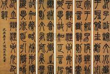 050 Wu Rangzhi:吴讓之(1799-1870)