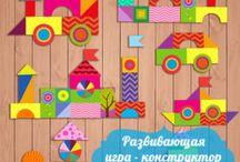 Мозайки-конструкторы-пазлы