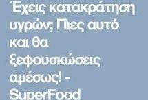ΚΑΤΑΚΡΆΤΗΣΗ ΥΓΡΩΝ