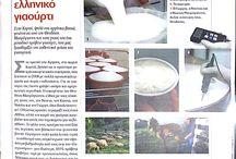 γαστρονόμος ΒΡΑΒΕΙΑ ΠΟΙΟΤΗΤΑΣ 2014-Βραβείο παραγωγής γιαουρτιού / Στην Καρυά,ψηλά στα αργίτικα βουνά,φτιάχνεται από τον Θεοδόση Μαυρόγιαννη και τους γιους του ένα μοναδικό πρόβειο γιαούρτι,που μας ξαναθυμίζει την αυθεντική γεύση του γιαουρτιού...http://galaktokomika.blogspot.gr/2014/06/2014.html