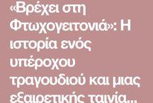 1. ΤΑΙΝΙΕΣ