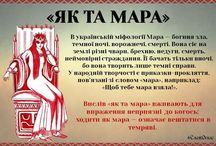українська мітологія