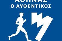 New Era / The new era of the Athens Marathon The Authentic.