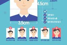 인포그래픽/infographic