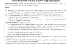 ওয়েজ আর্নার্স কল্যাণ বোর্ড শিক্ষা বৃত্তির দরখাস্ত আহ্বান বিস্তারিত: goo.gl/n8B3l5