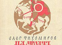 Vyaz & Ustav