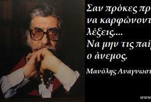 Μανολης Αναγνωστακης