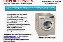 ΑΝΤΑΛΛΑΚΤΙΚΑ ΠΛΥΝΤΗΡΙΟΥ BOSCH,PITSOS,SIEMENS,AEG,WHIRPOOL,MIELE,NEFF,SAMSUNG,LG / Ανταλλακτικά , Επισκευή , Συντήρηση,- Service ηλεκτρικών οικιακών συσκευών  Ψυγεία , Κουζίνες , Πλυντήρια ρούχων , πιάτων, σίδερα, πρεσσοσίδερα, ηλεκτρικές σκούπες, Σακούλες για ηλεκτρικές σκούπες, χύτρες ταχύτητας, microwave, Φουρνάκια, σεσουάρ, τοστιέρες, καφετιέρες, Μιξερ, Σκουπάκια, Φίλτρα νερού ψυγείου  σχεδων όλων των εταιριών. Κατασκεύες σε λάστιχα ψυγείων, ψυγειοκαταψύκτες. ΛΕΝΟΡΜΑΝ 224 ΑΘΗΝΑ ΤΗΛΕΦΩΝΟ 210-5121707.