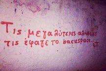 ο τοίχος έχει τη δική του ιστορία...
