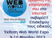 έκθεση web world expo
