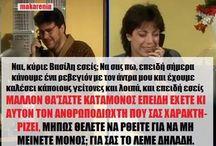Ελληνικες σειρες/ταινιες